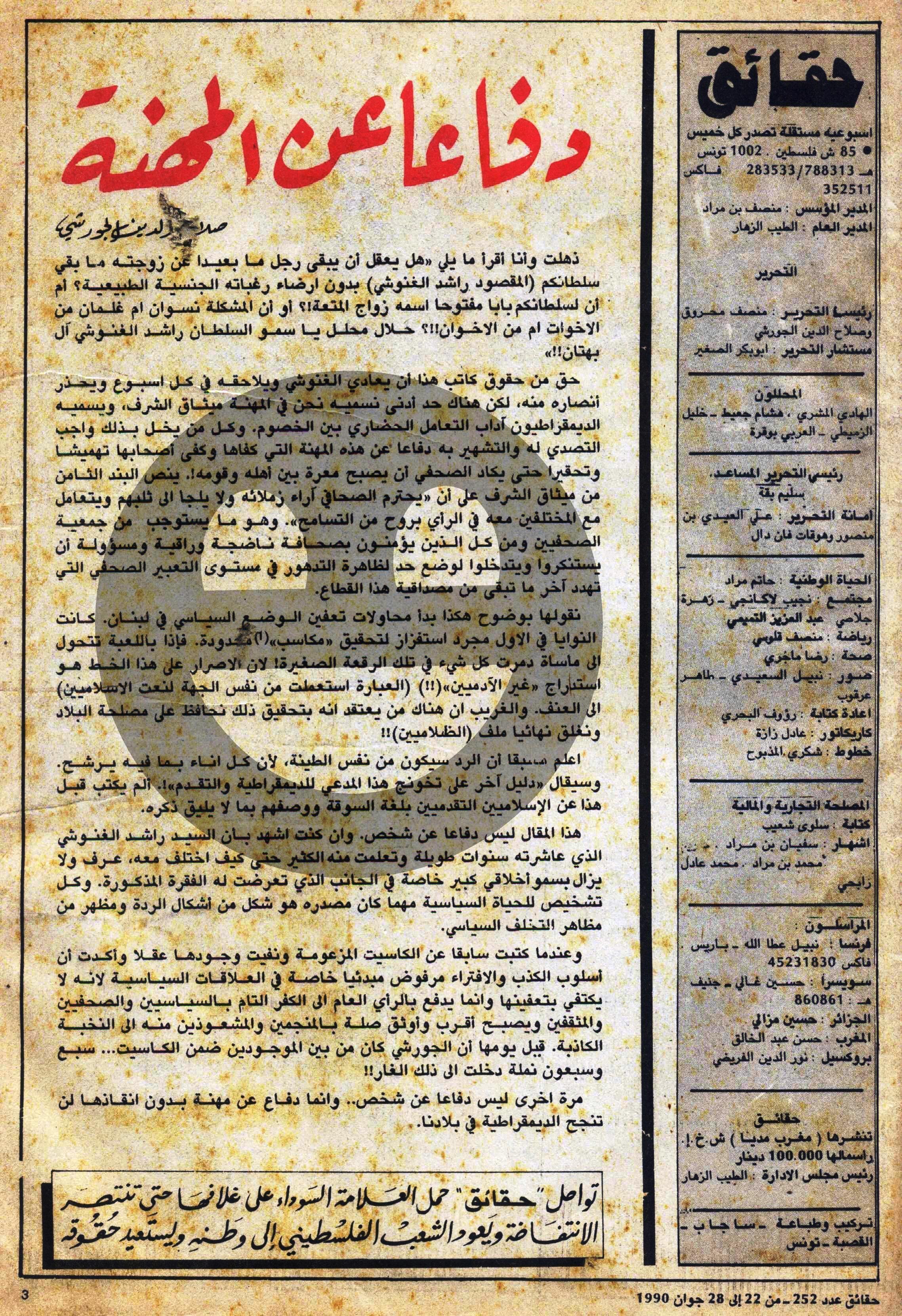 slahddine jourchi,liberté de la presse,tunisie,1989,2012,