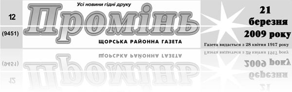 """газета """"Проминь"""" №12(2009)"""
