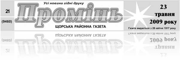 """газета """"Проминь"""" №21, Щорс"""