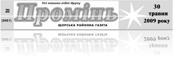 газета Проминь №22, город Щорс