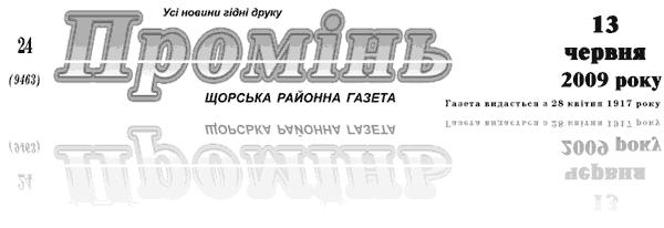 """газета """"Промінь"""" №24"""