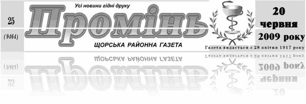 "газета ""Проминь"" №25, город Щорс"