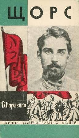 В. Карпенко - Щорс