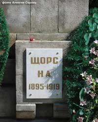 могила Николая Щорса в Самаре
