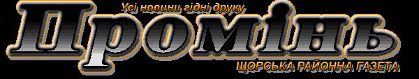 """газета """"Проминь №32"""""""