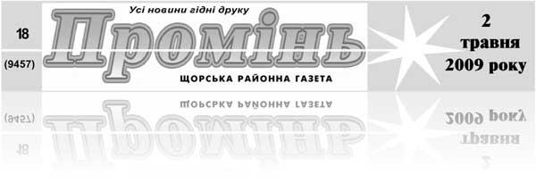 газета Проминь 18 марта 2009