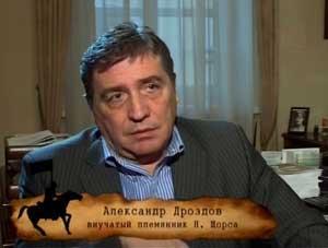 Александр Дроздов, внучатый племянник Н. Щорса