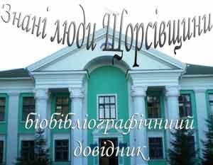Знані люди Щорсівщини
