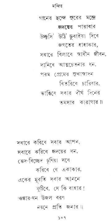 SABARE BHULIYA
