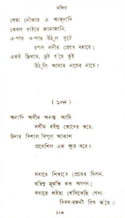 104.ANADI ASHIM