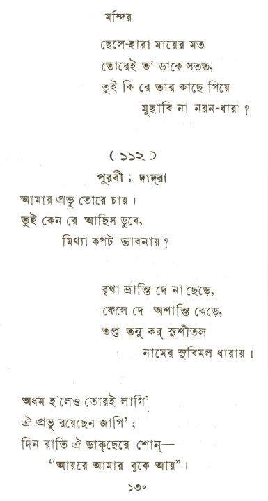 112.AMAR PRABHU TORE CHAI