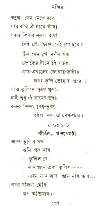 121.SRABAN BHULILO MAMA