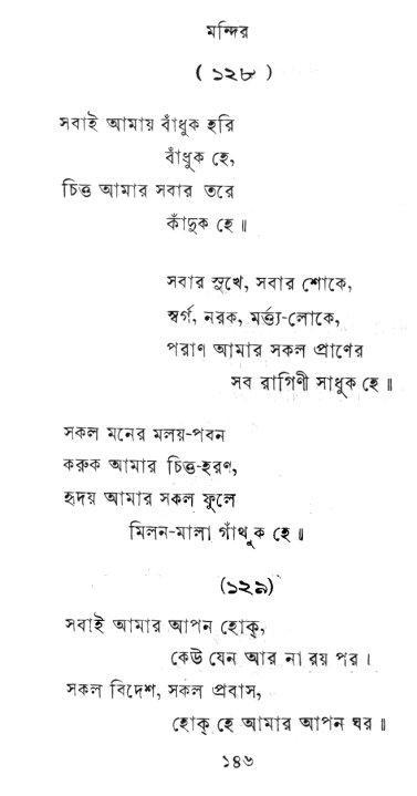 128.SABAI BANDHUK