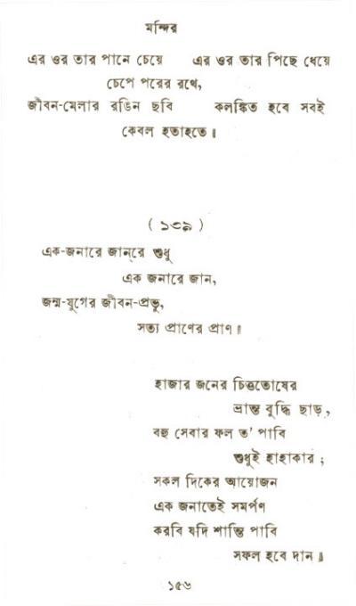 139.EK JANARE