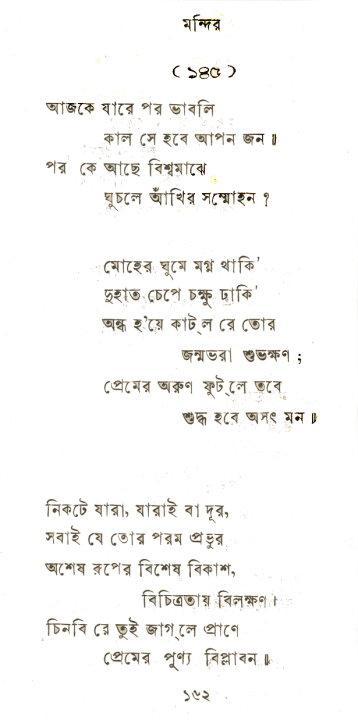 145.AAJKE JARE PAR BHABLI