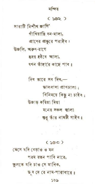 152.SARATI NISITH JAGI