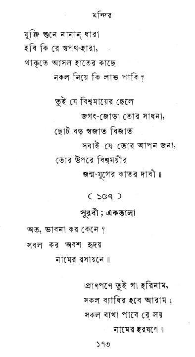 157.ATA, BHABNA KARA KENE