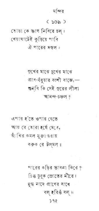 159.TORA KE BHAG NIBIRE