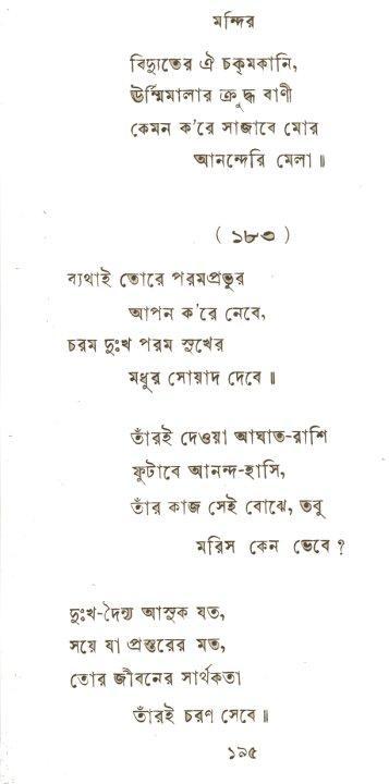 183.BATHAI TORE PARAM PRABHUR