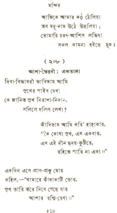 208.DIBA BIBHABARI