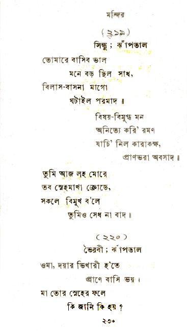 219.TOMARE BASIBO BHALO