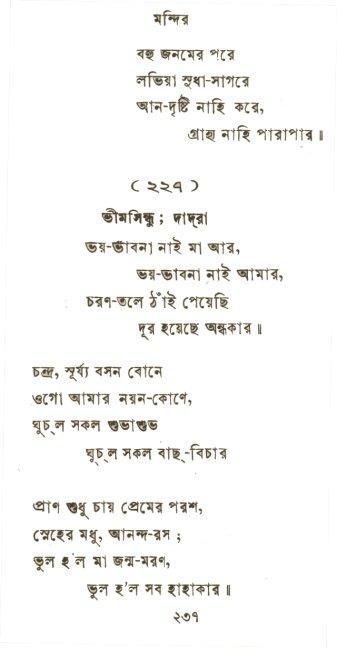 227.BHAI BHABNA NAI
