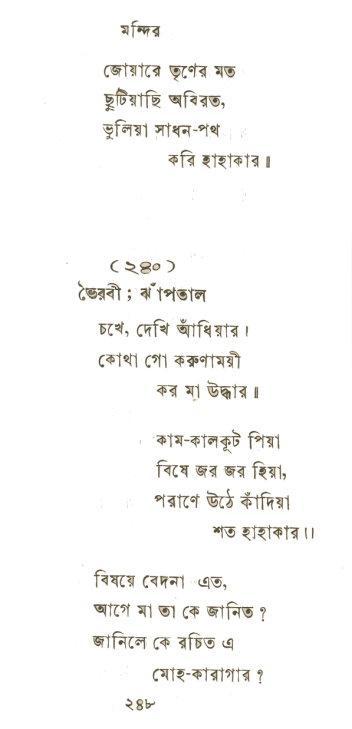 240.CHOKE DEKHI ADHIYAR
