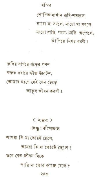 246.AMRA KI MA TOR-I CHELE