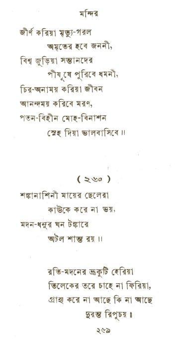 260.SANKANASINI MAYER CHELERA