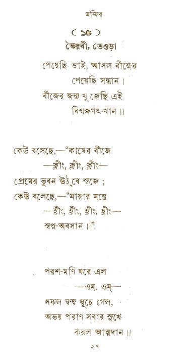 15.PAYECHI BHAI ASAL BIJER SANDHAN
