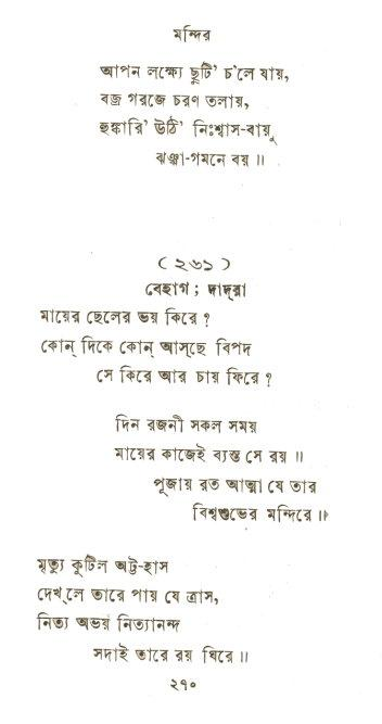 261.MAYER CHELER BHOY KIRE