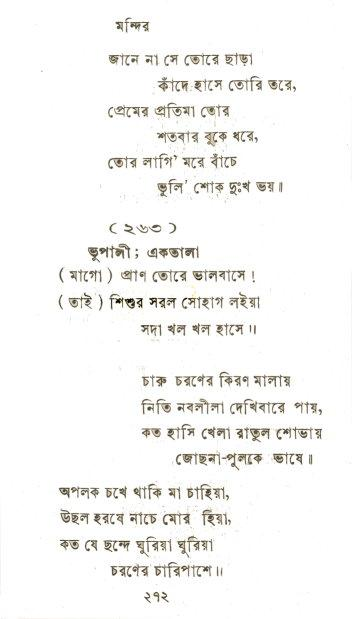 263.PRAN TORE BHALOBASI