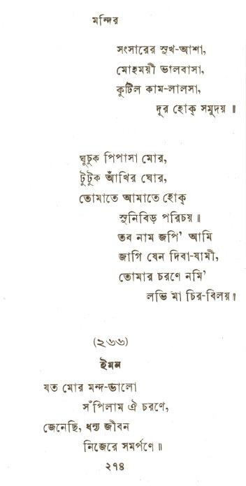 266.JATO MOR MONDO BHALO