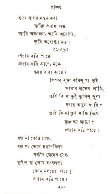 271.PARNAM KORI PAYE