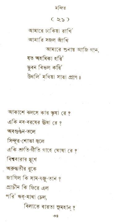 21.AMARE DHAKIYA RAKHI