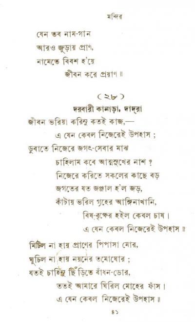 28.JIVAN BHARIYA