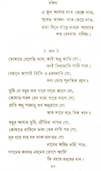 30.TOMARI BESECHI BHALO