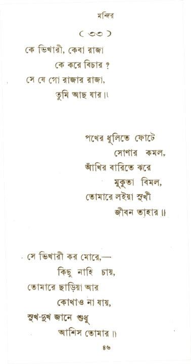33.KE BHIKHARI