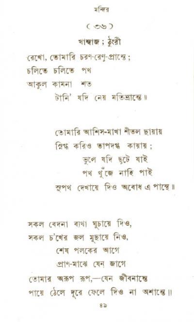 36.REKHO TOMARI CHARAN