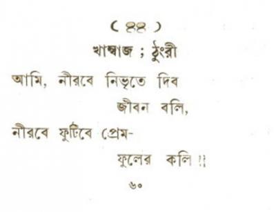 44.AMI NIRABE