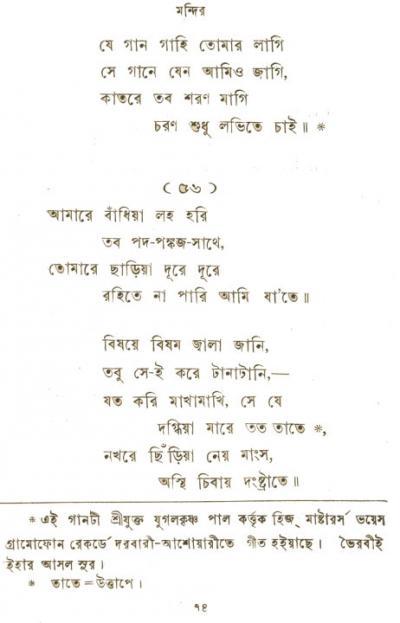 56.AMARE BANDHIYA LAHO