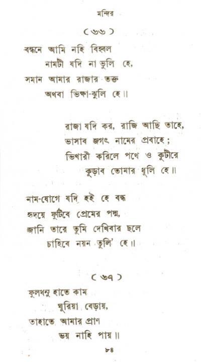 66.BANDHANE AMI