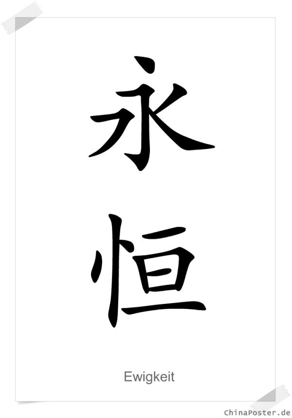 China zeichen 2