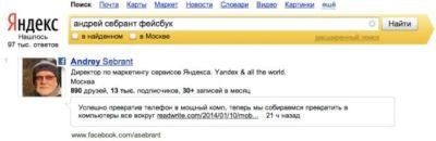 yandex-fb-search-2