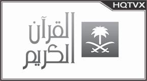 Watch Al Quran Al Kareem