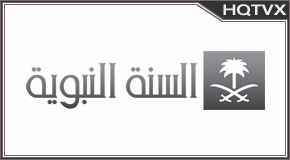 Watch Al Sunnah