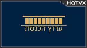 Knesset Channel ערוץ הכנסת online