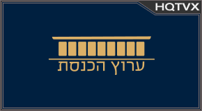 Knesset Channel ערוץ הכנסת Totv Live Stream HD 1080p
