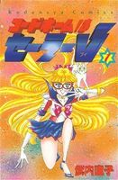 Code Name wa Sailor V