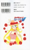 Code Name wa Sailor V TPB 02 back